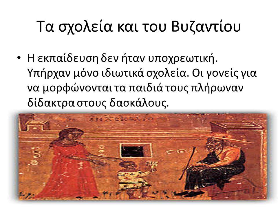 Τα σχολεία και του Βυζαντίου