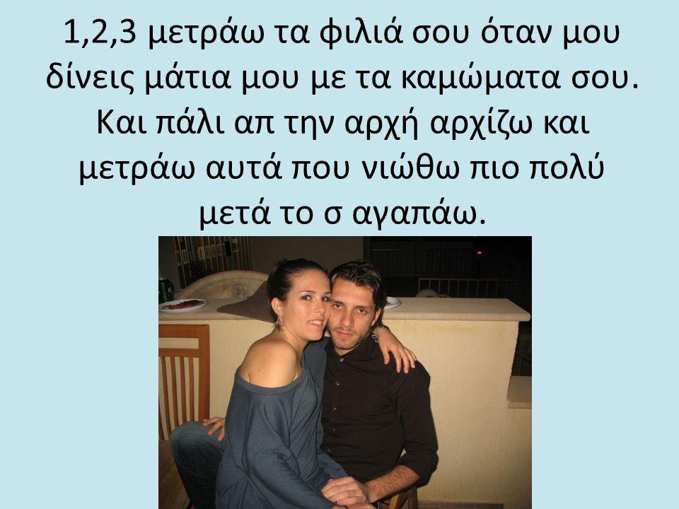 1,2,3 μετράω τα φιλιά σου όταν μου δίνεις μάτια μου με τα καμώματα σου