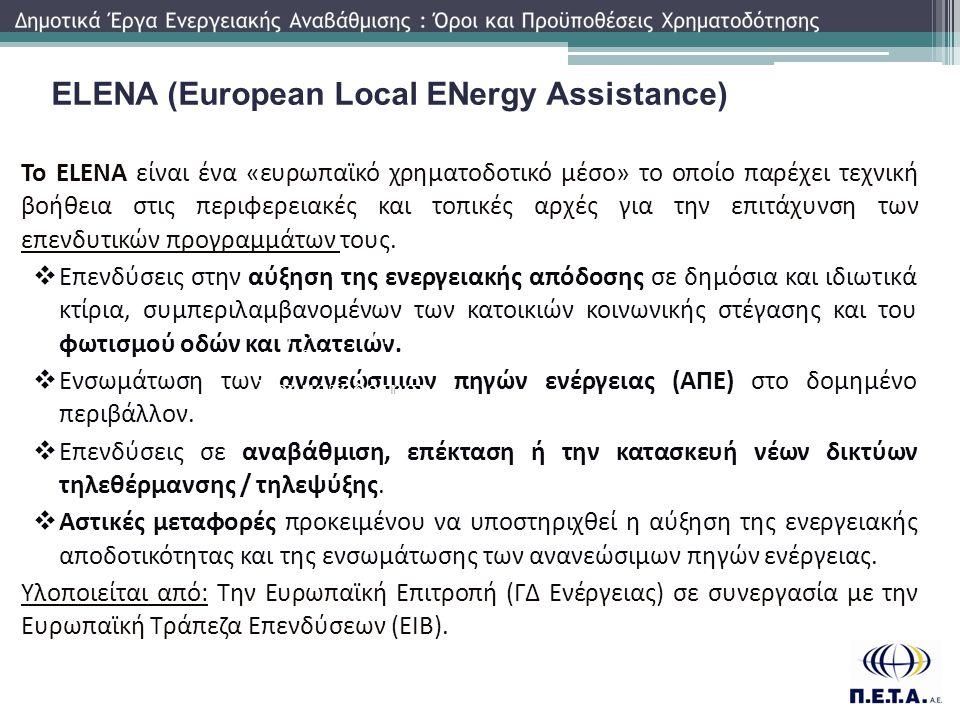 ELENA (European Local ENergy Assistance)