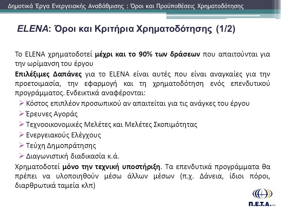 ELENA: Όροι και Κριτήρια Χρηματοδότησης (1/2)