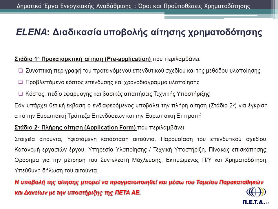 ELENA: Διαδικασία υποβολής αίτησης χρηματοδότησης