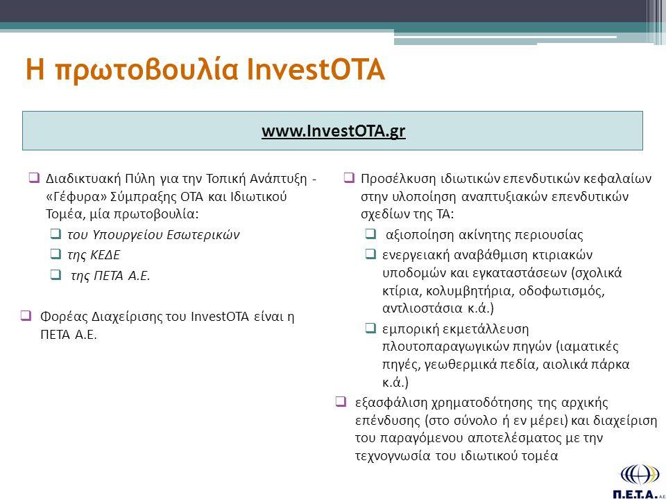 Η πρωτοβουλία InvestOTA