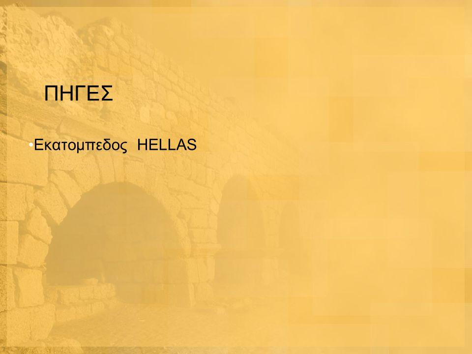 ΠΗΓΕΣ Εκατομπεδος HELLAS