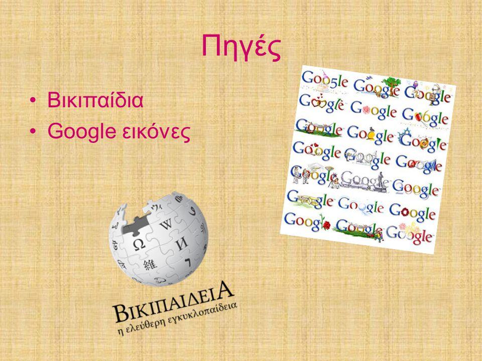 Πηγές Βικιπαίδια Google εικόνες