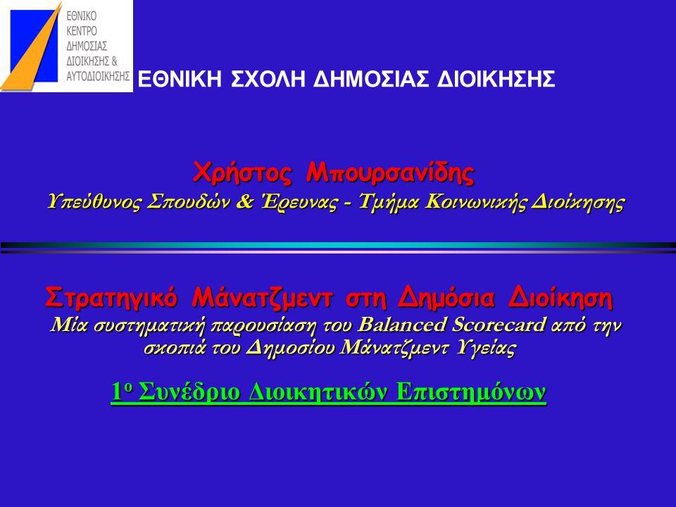 Υπεύθυνος Σπουδών & Έρευνας - Τμήμα Κοινωνικής Διοίκησης