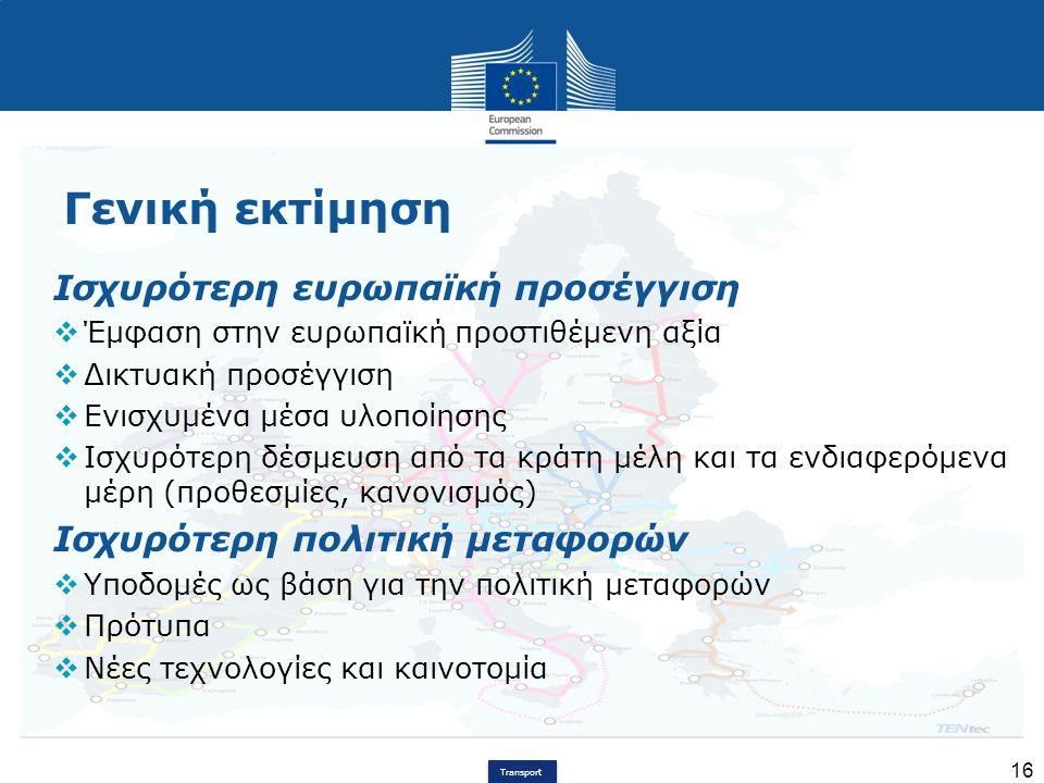 Γενική εκτίμηση Ισχυρότερη ευρωπαϊκή προσέγγιση