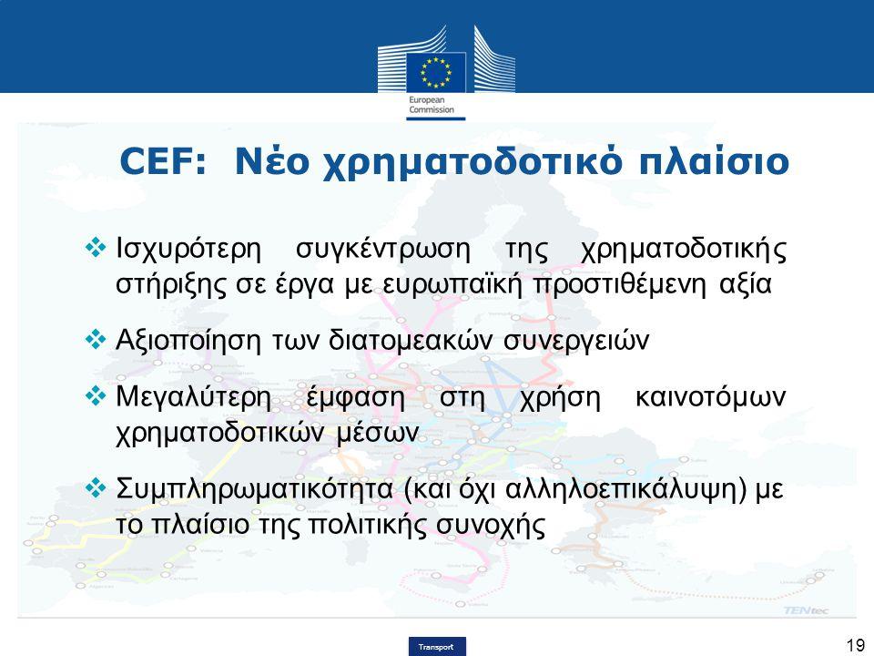 CEF: Νέο χρηματοδοτικό πλαίσιο