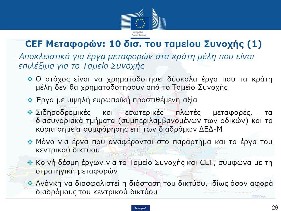 CEF Μεταφορών: 10 δισ. του ταμείου Συνοχής (1)