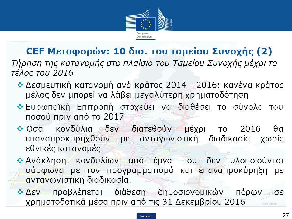 CEF Μεταφορών: 10 δισ. του ταμείου Συνοχής (2)