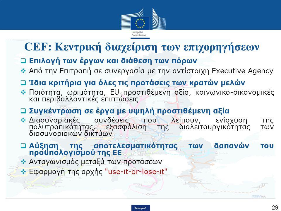 CEF: Κεντρική διαχείριση των επιχορηγήσεων