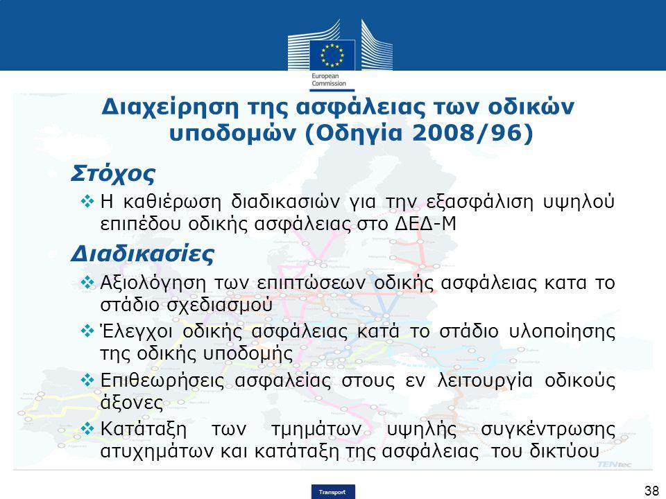 Διαχείρηση της ασφάλειας των οδικών υποδομών (Οδηγία 2008/96)