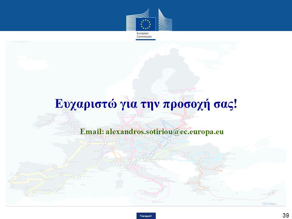 Ευχαριστώ για την προσοχή σας! Email: alexandros.sotiriou@ec.europa.eu