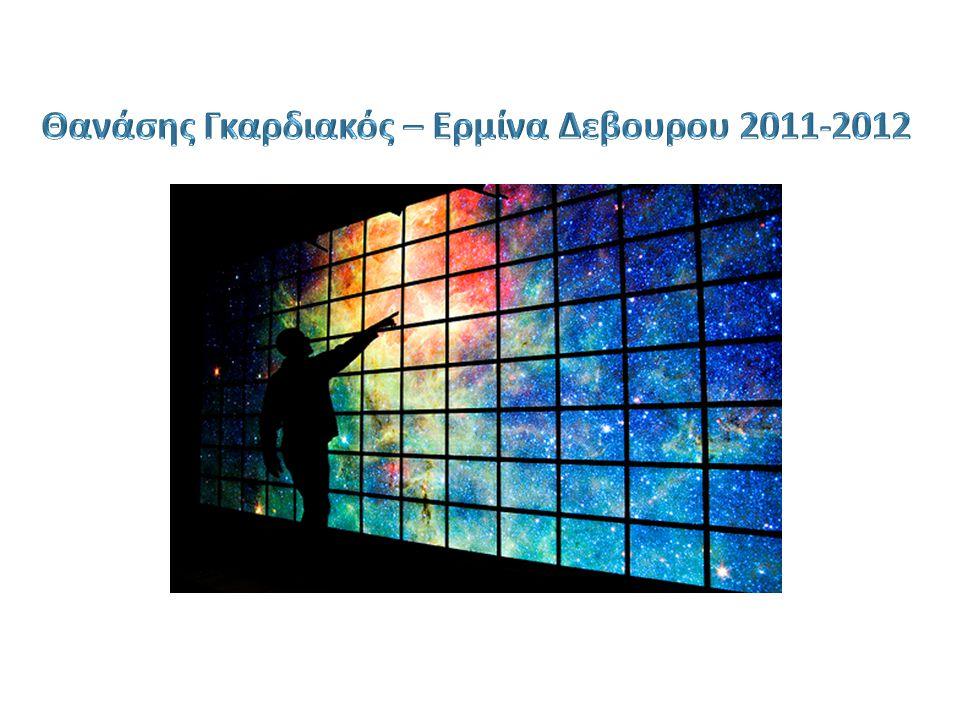 Θανάσης Γκαρδιακός – Ερμίνα Δεβουρου 2011-2012