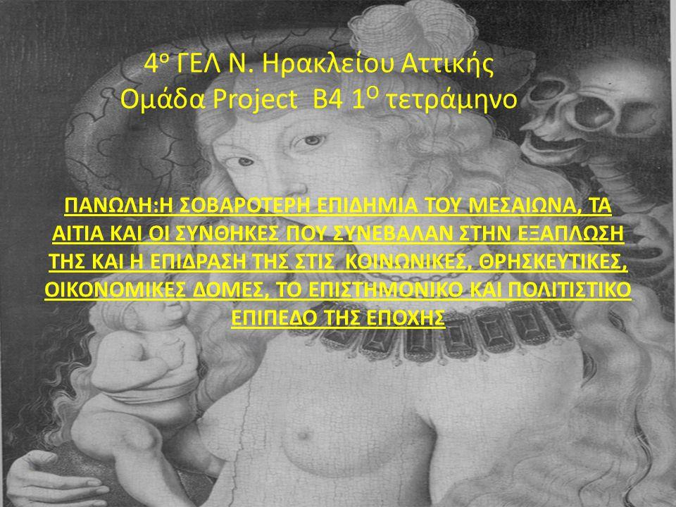 4ο ΓΕΛ Ν. Ηρακλείου Αττικής Ομάδα Project Β4 1Ο τετράμηνο