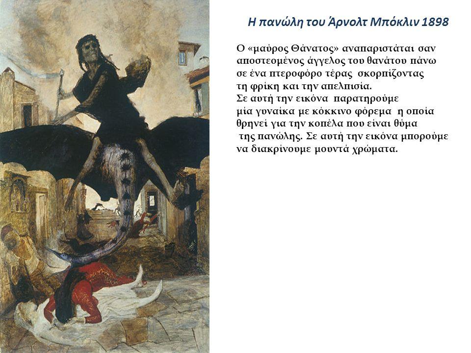 Η πανώλη του Άρνολτ Μπόκλιν 1898