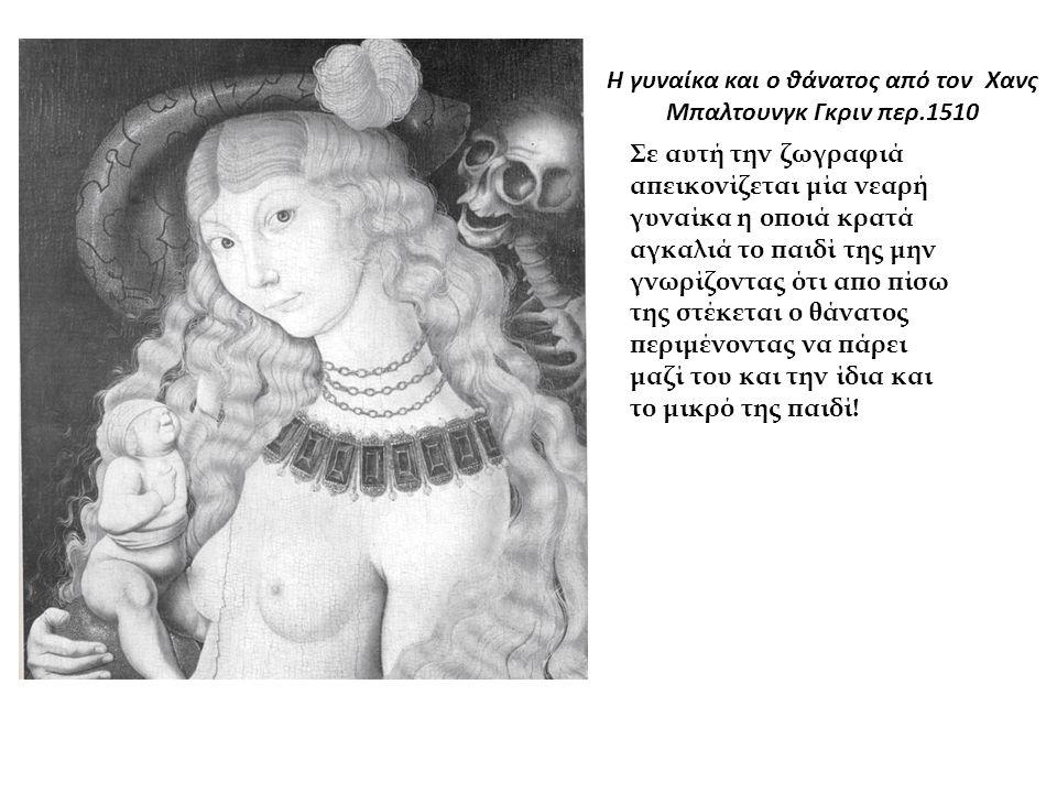 Η γυναίκα και ο θάνατος από τον Χανς Μπαλτουνγκ Γκριν περ.1510