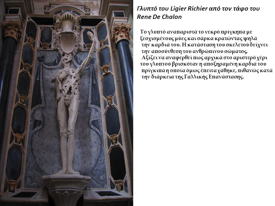 Γλυπτό του Ligier Richier από τον τάφο του Rene De Chalon