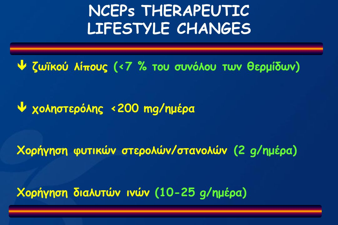 NCEPs THERAPEUTIC LIFESTYLE CHANGES
