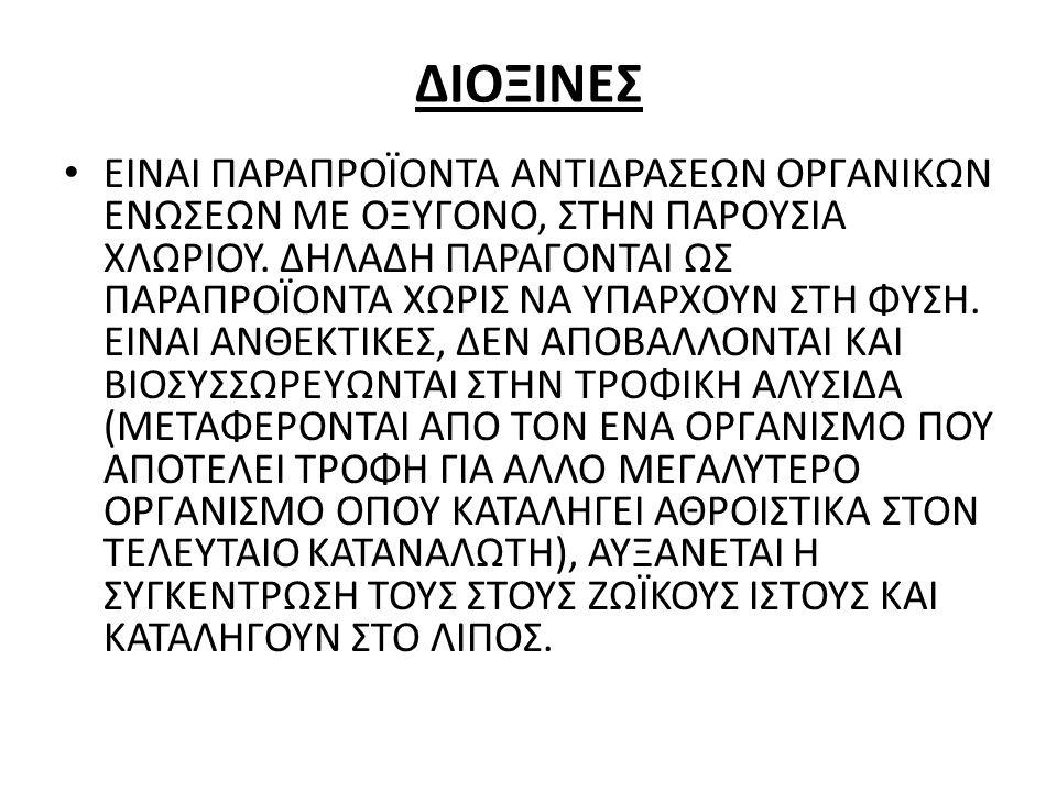 ΔΙΟΞΙΝΕΣ