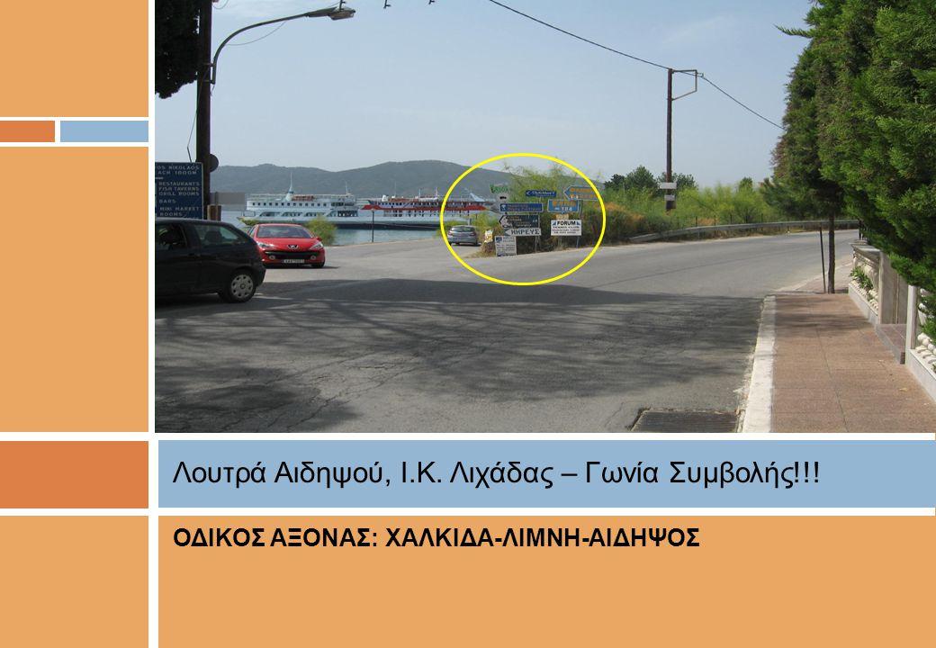 Λουτρά Αιδηψού, Ι.Κ. Λιχάδας – Γωνία Συμβολής!!!