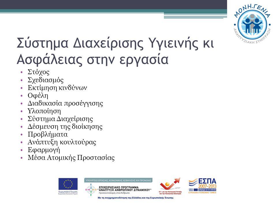 Σύστημα Διαχείρισης Υγιεινής κι Ασφάλειας στην εργασία