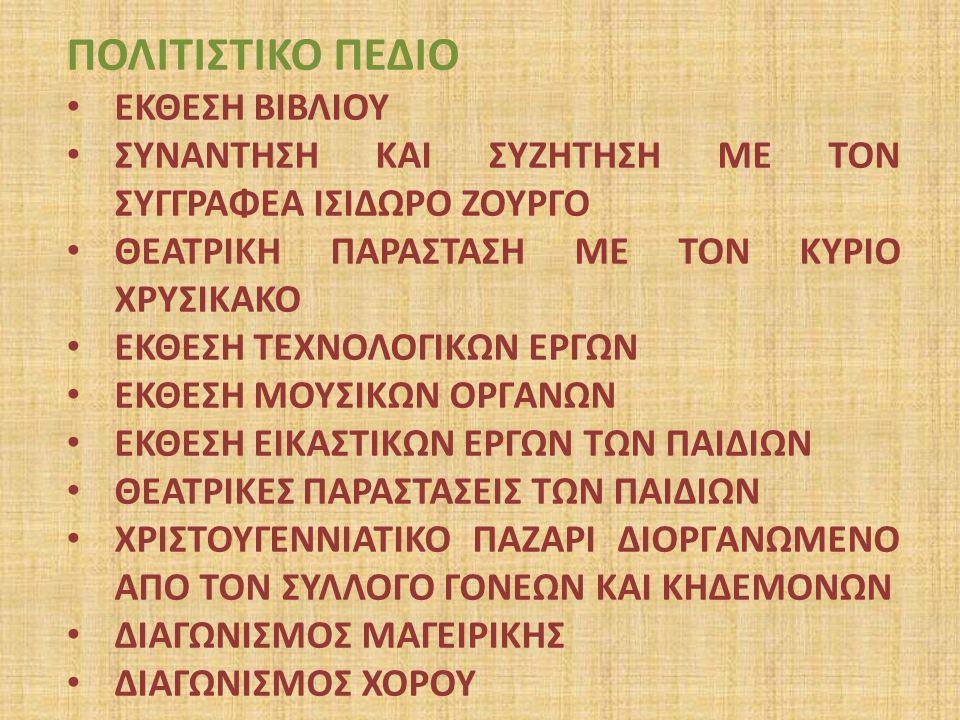 ΠΟΛΙΤΙΣΤΙΚΟ ΠΕΔΙΟ ΕΚΘΕΣΗ ΒΙΒΛΙΟΥ