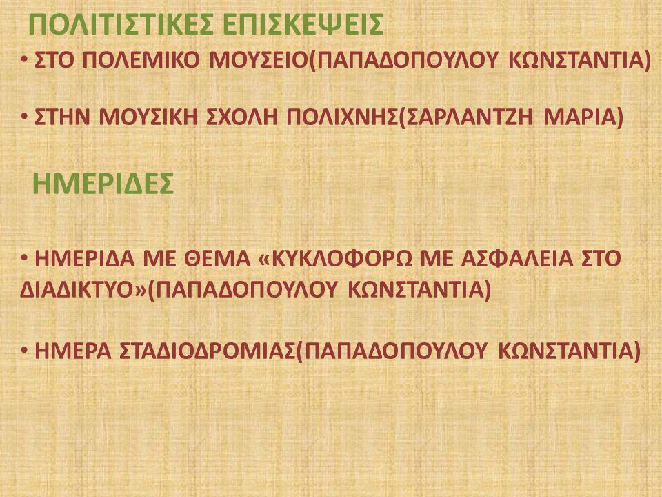 ΠΟΛΙΤΙΣΤΙΚΕΣ ΕΠΙΣΚΕΨΕΙΣ