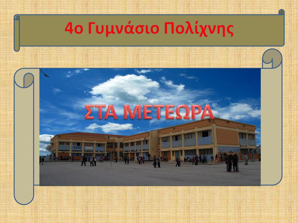 4o Γυμνάσιο Πολίχνης ΣΤΑ ΜΕΤΕΩΡΑ