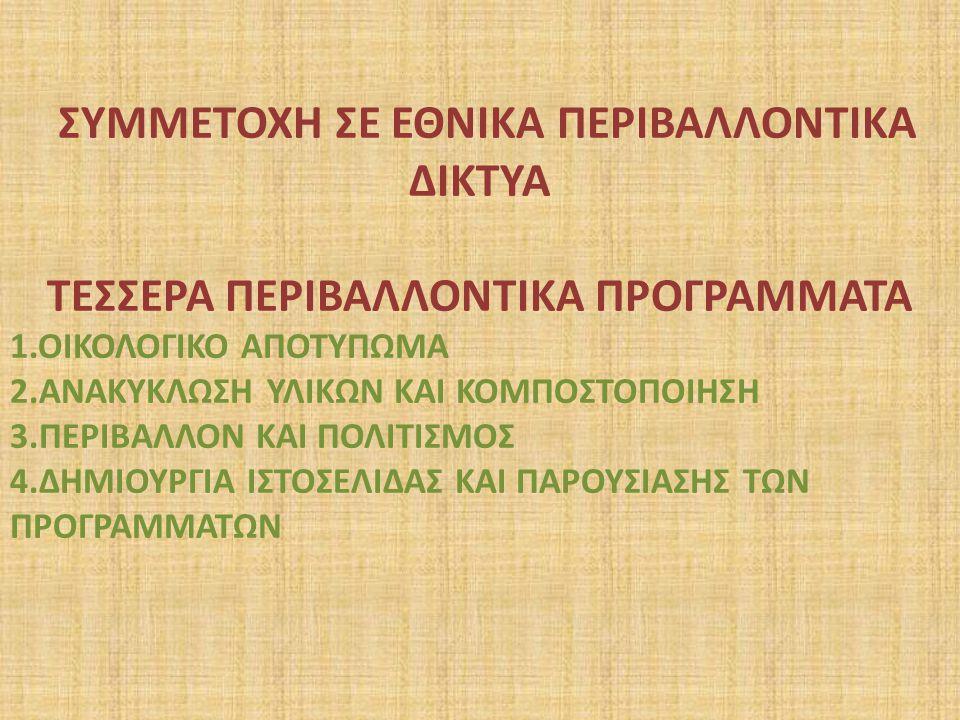 ΤΕΣΣΕΡΑ ΠΕΡΙΒΑΛΛΟΝΤΙΚΑ ΠΡΟΓΡΑΜΜΑΤΑ