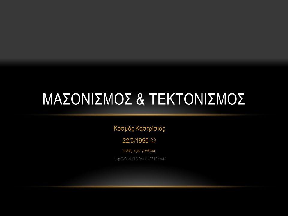 μΑΣΟΝΙΣΜΟς & ΤΕΚΤΟΝΙΣΜΟΣ