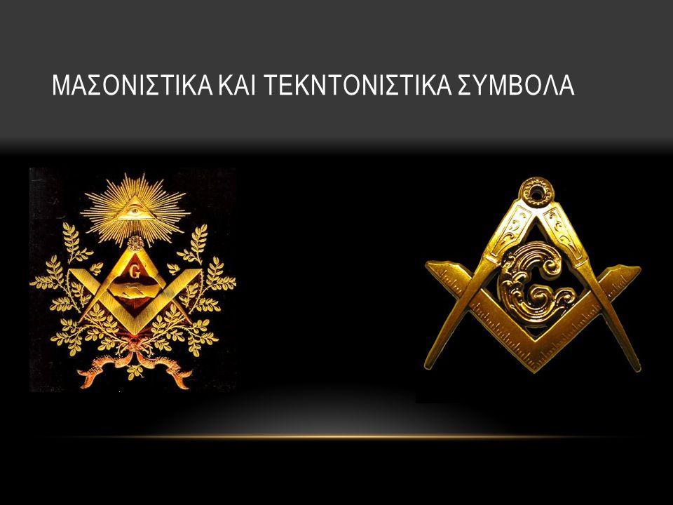 Μαςονιςτικα και τεκντονιςτικα ςυμβολα