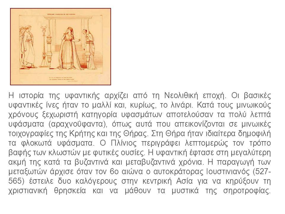 Η ιστορία της υφαντικής αρχίζει από τη Νεολιθική εποχή