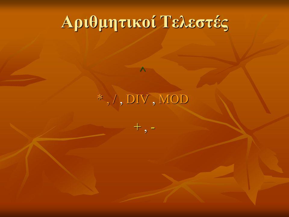 Αριθμητικοί Τελεστές ^ * , / , DIV , MOD + , -