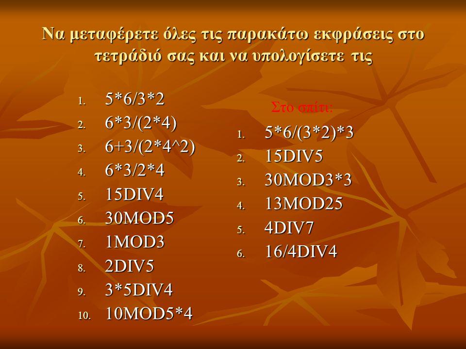Να μεταφέρετε όλες τις παρακάτω εκφράσεις στο τετράδιό σας και να υπολογίσετε τις
