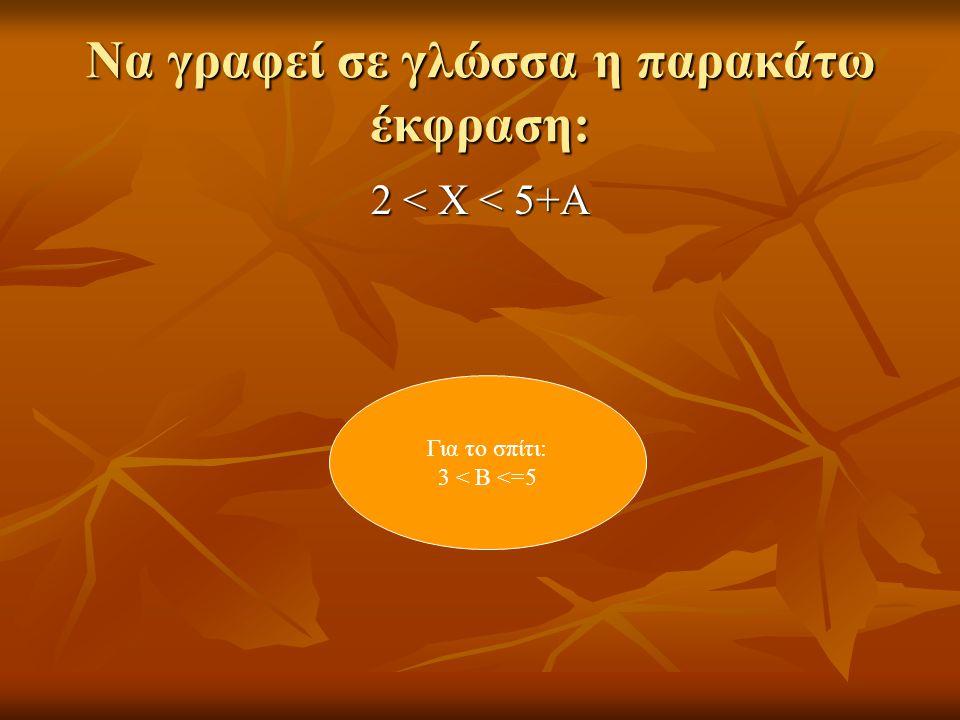 Να γραφεί σε γλώσσα η παρακάτω έκφραση: