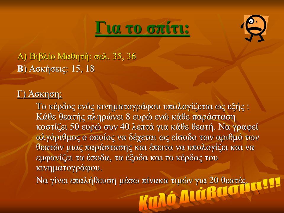 Για το σπίτι: Καλό Διάβασμα!!! Α) Βιβλίο Μαθητή: σελ. 35, 36