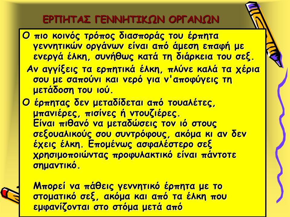 ΕΡΠΗΤΑΣ ΓΕΝΝΗΤΙΚΩΝ ΟΡΓΑΝΩΝ