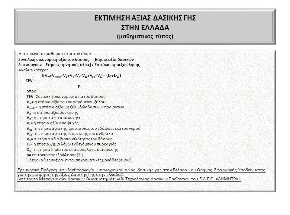 ΕΚΤΙΜΗΣΗ ΑΞΙΑΣ ΔΑΣΙΚΗΣ ΓΗΣ ΣΤΗΝ ΕΛΛΑΔΑ (μαθηματικός τύπος)