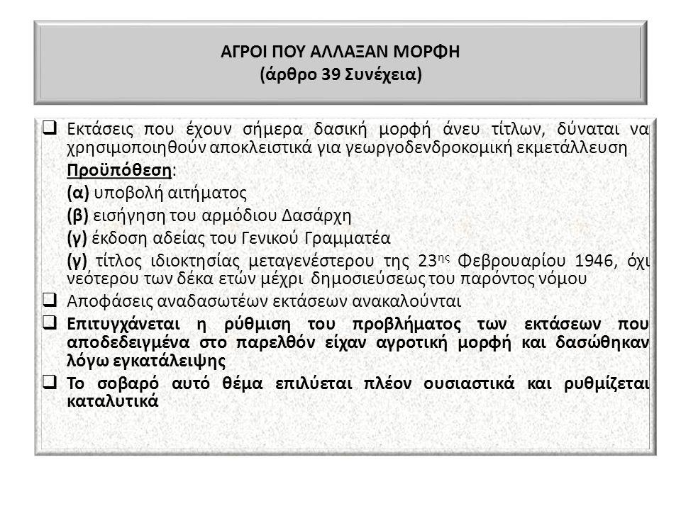 ΑΓΡΟΙ ΠΟΥ ΑΛΛΑΞΑΝ ΜΟΡΦΗ (άρθρο 39 Συνέχεια)