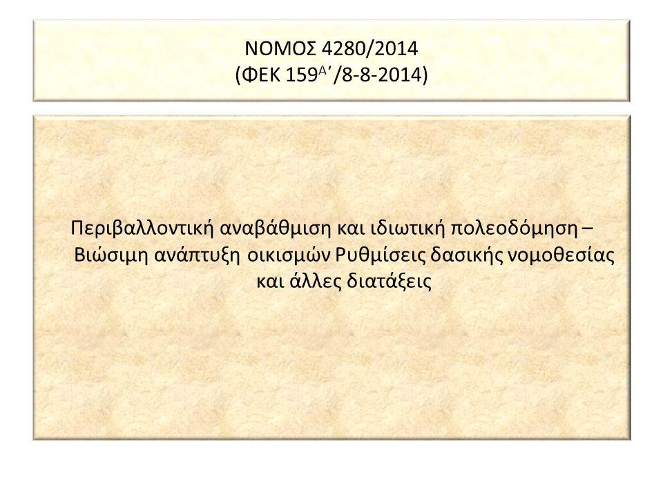 ΝΟΜΟΣ 4280/2014 (ΦΕΚ 159Α΄/8-8-2014)