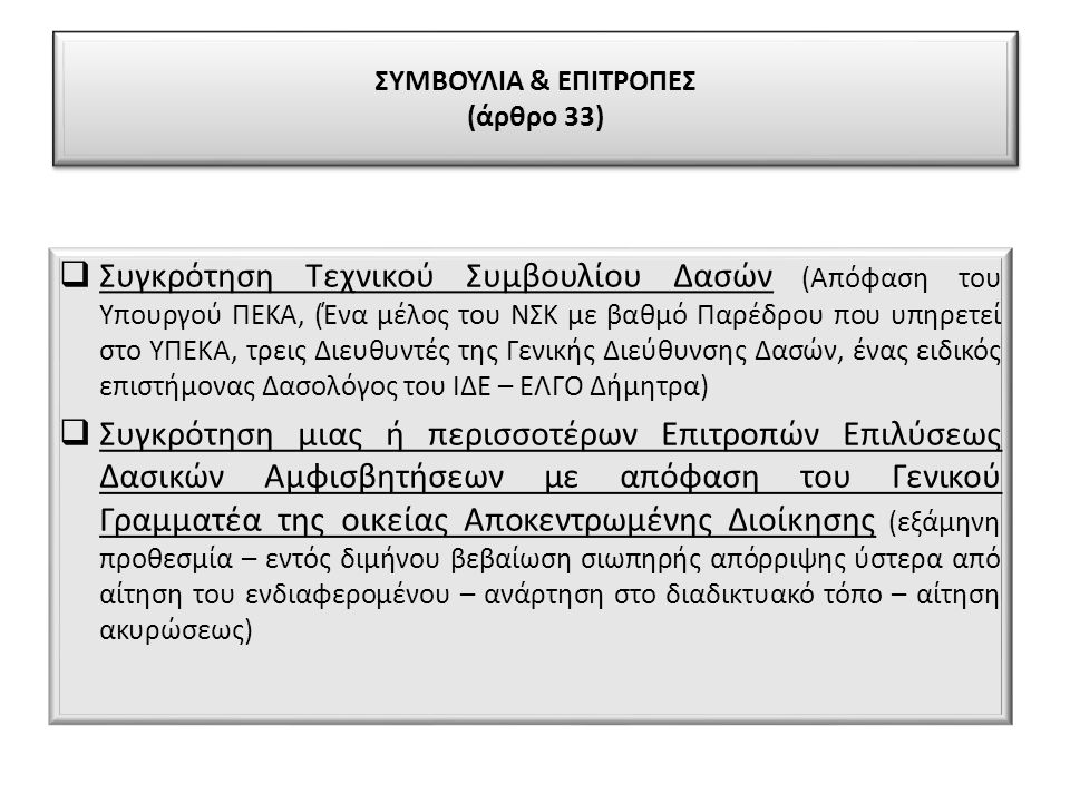 ΣΥΜΒΟΥΛΙΑ & ΕΠΙΤΡΟΠΕΣ (άρθρο 33)