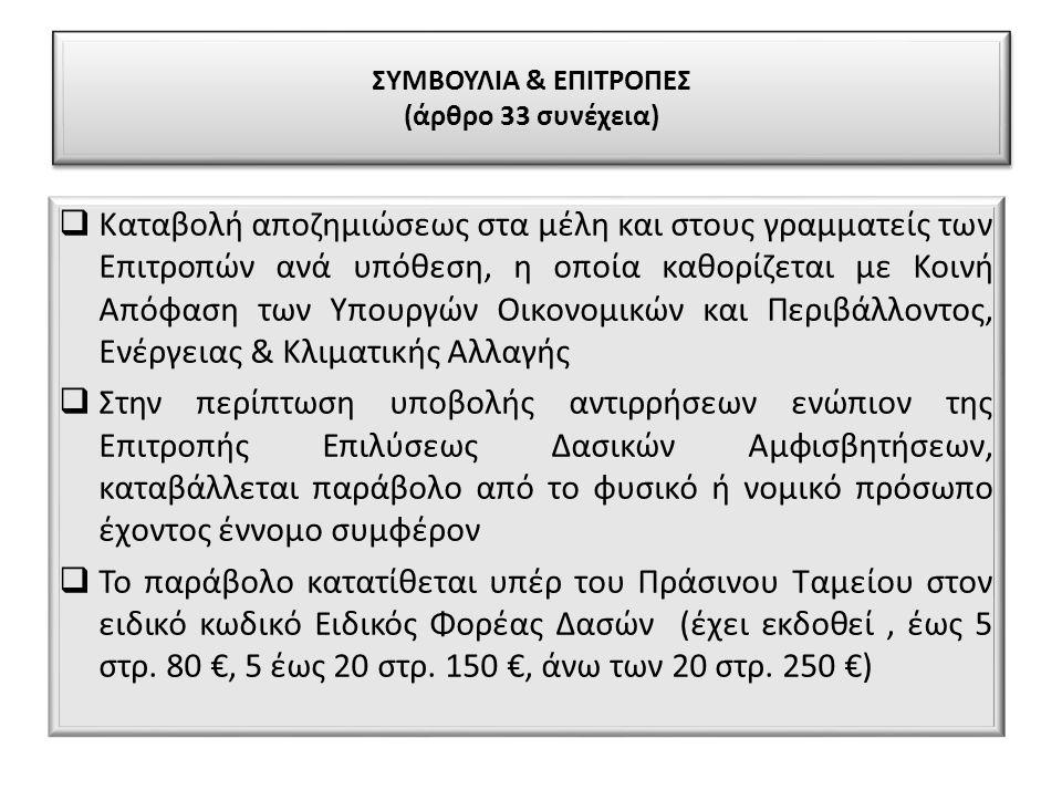 ΣΥΜΒΟΥΛΙΑ & ΕΠΙΤΡΟΠΕΣ (άρθρο 33 συνέχεια)