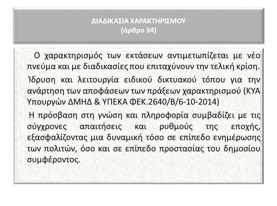 ΔΙΑΔΙΚΑΣΙΑ ΧΑΡΑΚΤΗΡΙΣΜΟΥ (άρθρο 34)