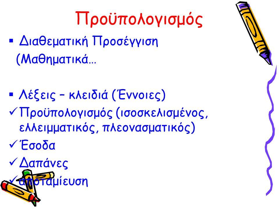 Προϋπολογισμός Διαθεματική Προσέγγιση (Μαθηματικά…