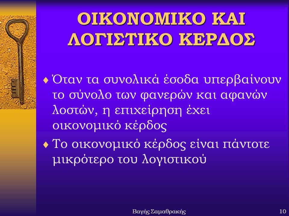 ΟΙΚΟΝΟΜΙΚΟ ΚΑΙ ΛΟΓΙΣΤΙΚΟ ΚΕΡΔΟΣ