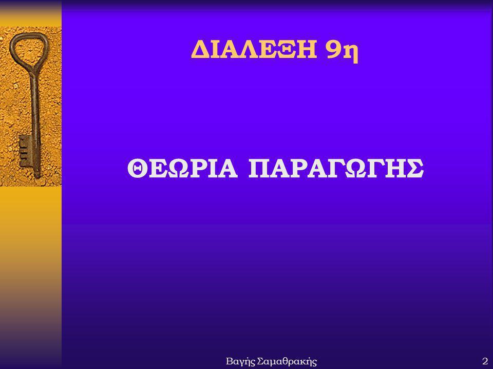 ΔΙΑΛΕΞΗ 9η ΘΕΩΡΙΑ ΠΑΡΑΓΩΓΗΣ Βαγής Σαμαθρακής