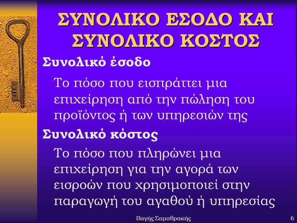 ΣΥΝΟΛΙΚΟ ΕΣΟΔΟ ΚΑΙ ΣΥΝΟΛΙΚΟ ΚΟΣΤΟΣ