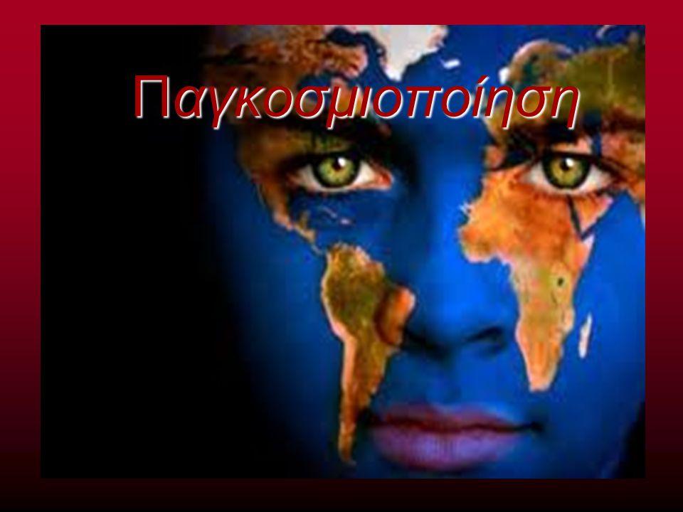 Παγκοσμιοποίηση Παγκοσμιοποίηση