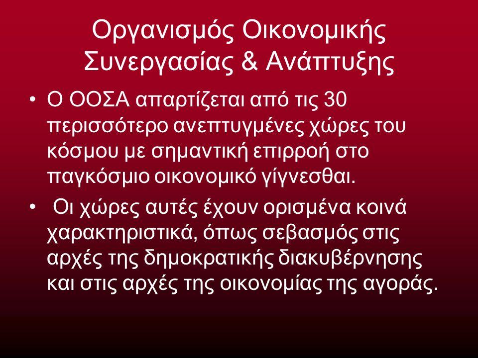 Οργανισμός Οικονομικής Συνεργασίας & Ανάπτυξης