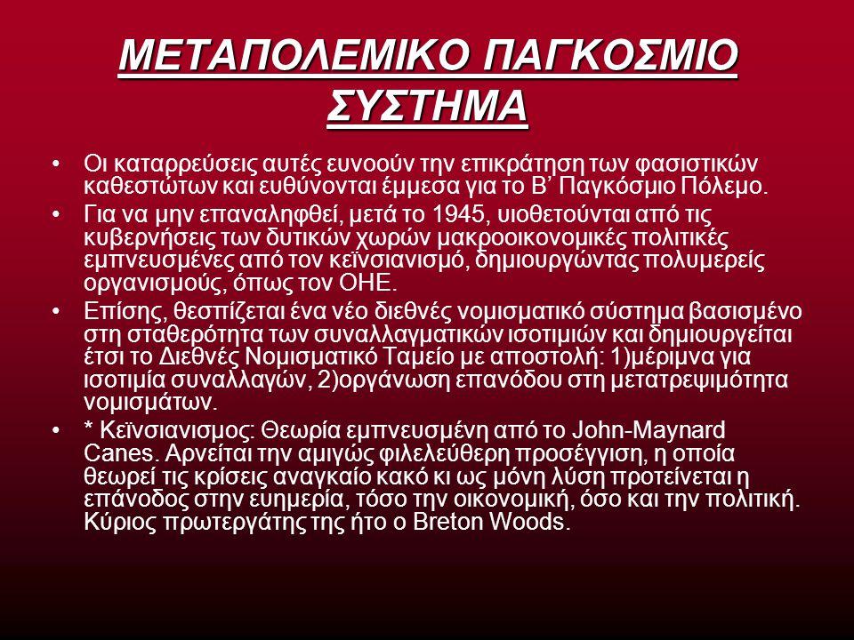 ΜΕΤΑΠΟΛΕΜΙΚΟ ΠΑΓΚΟΣΜΙΟ ΣΥΣΤΗΜΑ
